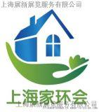 2019上海国际家用环保博览会