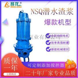 NSQ型潜水渣浆泵抽砂河底清淤泥 搅拌吸沙泵