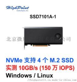 NVME磁盤陣列卡7101A