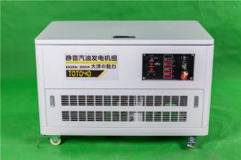 40kw静音汽油发电机