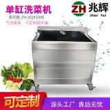 商用單缸多功能胡蘿蔔清洗機臭氧蔬果洗滌設備