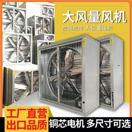 负压风机工业排气扇大功率抽风机养殖厂车间通风