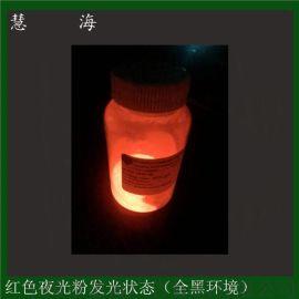 慧海精细化工染料 超亮余辉红色夜光粉 自发光无机盐