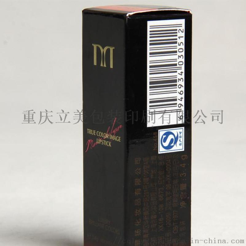 重庆唇釉包装 口红礼品盒制作