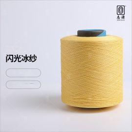 【志源】厂价批发凉爽透气25S/1闪光冰纱 大朗现货供应闪光丝纱线