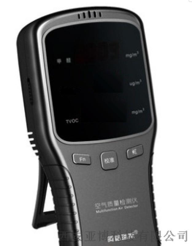 西安空气质量检测仪13772162470