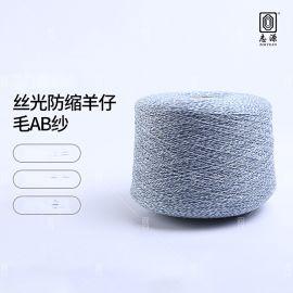 【志源】厂家批发新品上市2/16NM丝光防缩羊仔毛AB纱 现货羊仔纱