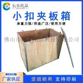 佛山辰泰纸品免熏蒸木箱广州深圳出口胶合板箱定制厂家