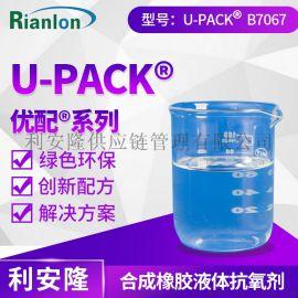 利安隆复配抗氧剂B7067橡胶SBS