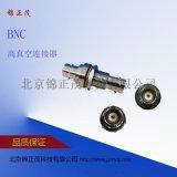 bnc-50kky高真空同轴射频连接器转接头