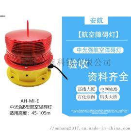 中光强B型LED障碍灯厂家直供 警示灯