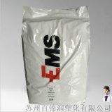 PA12/瑞士EMS/LV-3H 玻纖30% 耐衝擊 耐水解pa12 高剛性 pa12原料