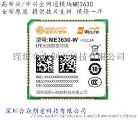 高新兴4G模块全网通模块7模lte ME3630