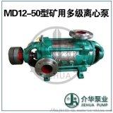 D12-50X9卧式多级离心泵