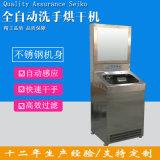 供应单位全自动洗手烘干机快速干手机