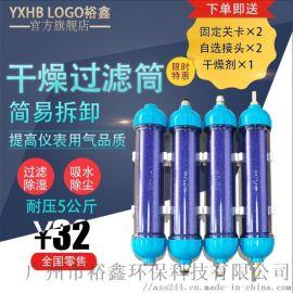 蓝色透明干燥管 净化管气体混合过滤器 气路除水脱水