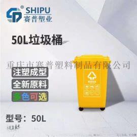 贵州50l塑料垃圾桶物业垃圾桶可带轮