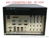 研祥IPC-620H緊湊型工控機