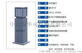 华可太阳能路灯厂家户外草坪灯HK12-203006