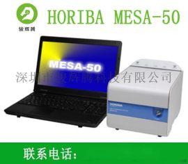 骏辉腾MESA-50光谱仪
