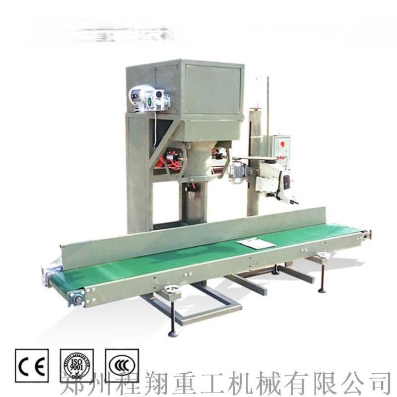 重庆省自动计量有机肥包装机 肥料颗粒自动包装秤厂家
