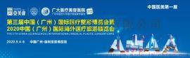 2020年亚洲医学美容学术大会