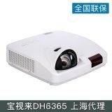 宝视来DH6365投影机 上海代理