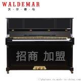 沃爾德馬鋼琴全國招商加盟