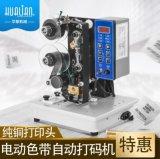华联HP-280P电动色带打码机纯铜打印头自动色带热打码机日期打码机