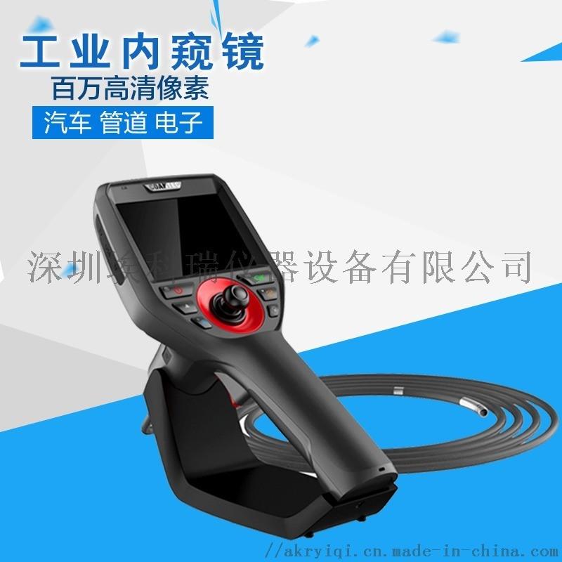 攜帶型工業內窺鏡 手持式內窺鏡C40