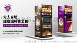 商用咖啡机 全自动现磨咖啡机 电子支付咖啡机