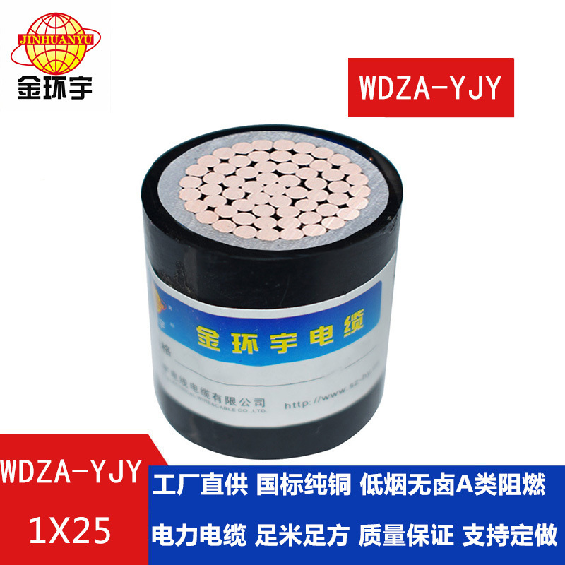金环宇电缆低烟无卤阻燃电缆WDZA-YJY 25