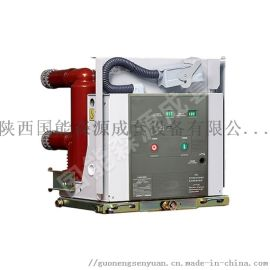 ZN63(VS1)-12/1250-31.5户内高压固封式真空断路器