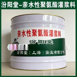 亲水性聚氨酯灌浆料、生产销售、亲水性聚氨酯灌浆料