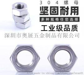 不锈钢螺母 广东奥展六角螺母 螺杆配套  螺母