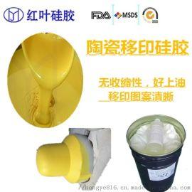 做移印膠頭用的移印矽膠 移印膠漿
