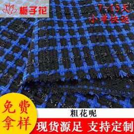 粗纺毛呢面料工厂秋冬时装现货粗花呢布料