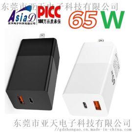 厂家  65W适配器GaN氮化 65w充电器