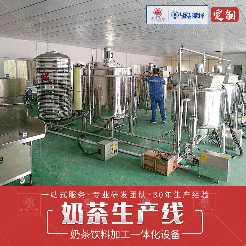 全自动奶茶加工生产线