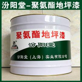 聚氨酯地坪漆、生产销售、聚氨酯地坪漆