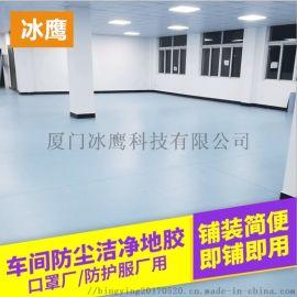 福建 厦门工业PVC防静电地板无尘电子车间地板
