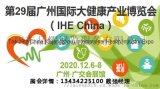 2020大健康產業展覽會
