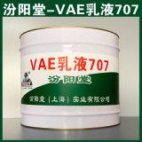 生產、VAE乳液707、廠家、VAE乳液707