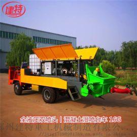 工程型-混凝土_湿喷台车&液压湿喷车丶输送泵车