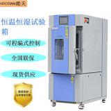 小型实验室用智能恒温恒湿试验箱, 湿热交变实验箱