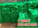 西安綠網蓋土網工地防塵網有賣