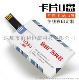 卡片u盘16g企业定制广告logo图案名片
