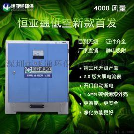 深圳恒亚通高压静电油烟净化器工业级小型油烟净化器