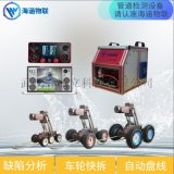 管道机器人-HHL-23CCTV管道检测机器人