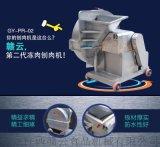 大型全自动化牛肉丸加工生产线设备